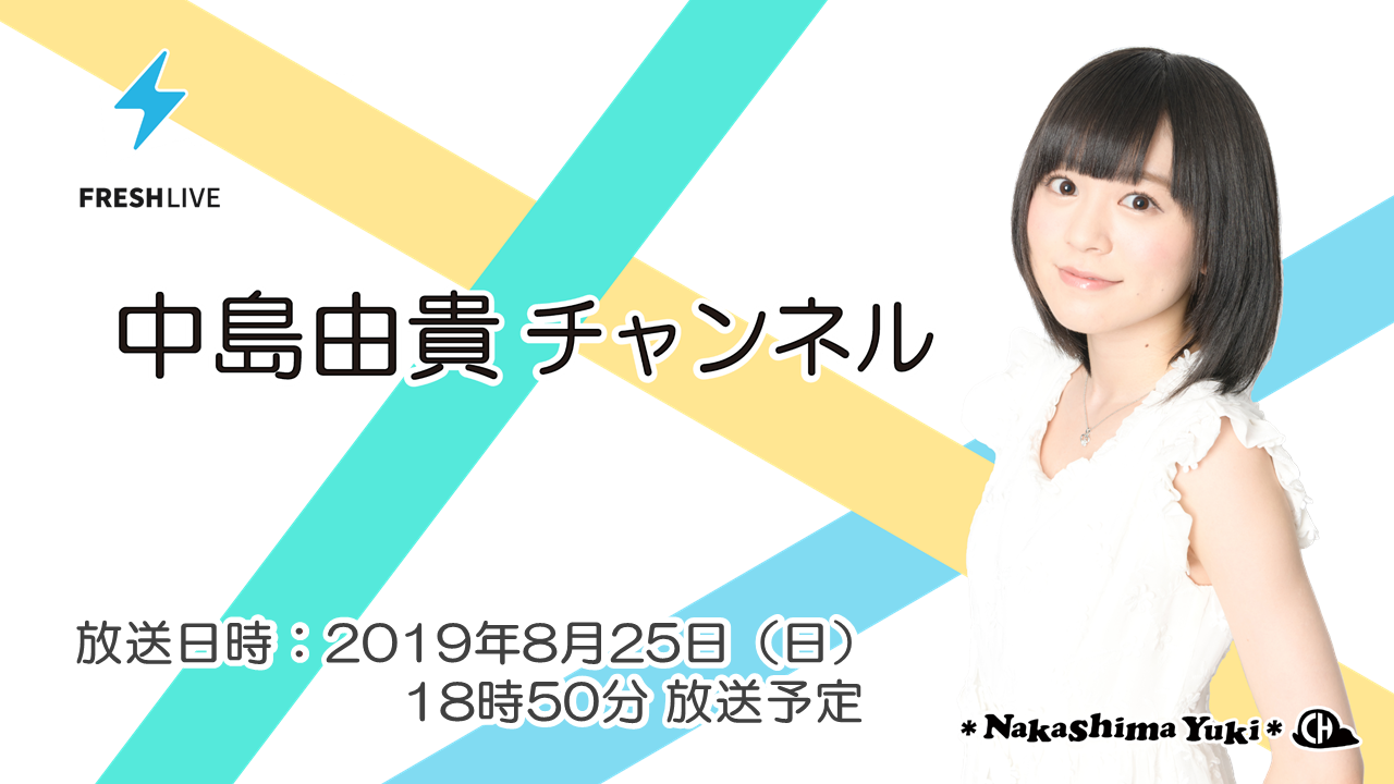 FRESH LIVE「中島由貴チャンネル」8月生配信のお知らせ