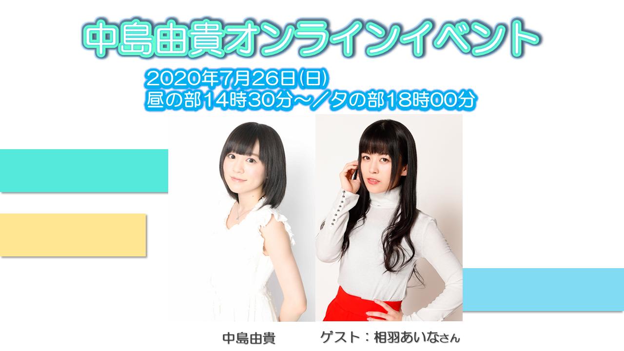 【ご案内】7/26(日)中島由貴オンラインイベント開催