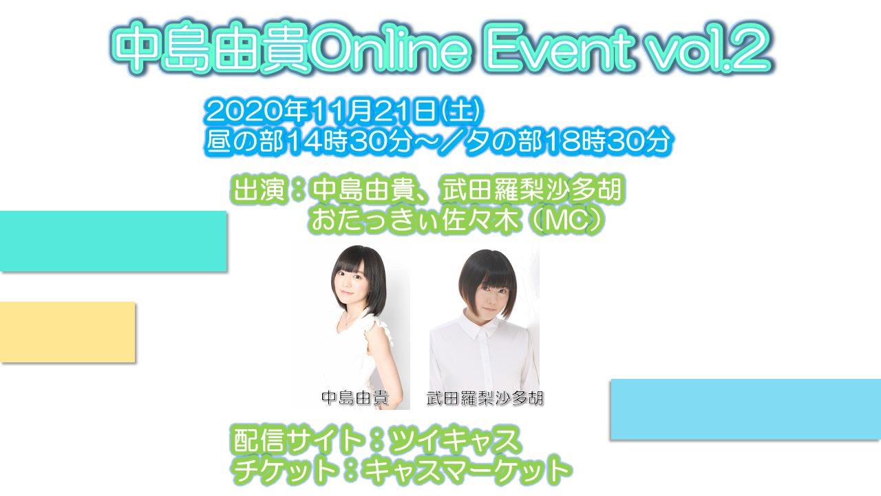 【中島由貴】11月21日OnlineEvent vol.2開催のご案内