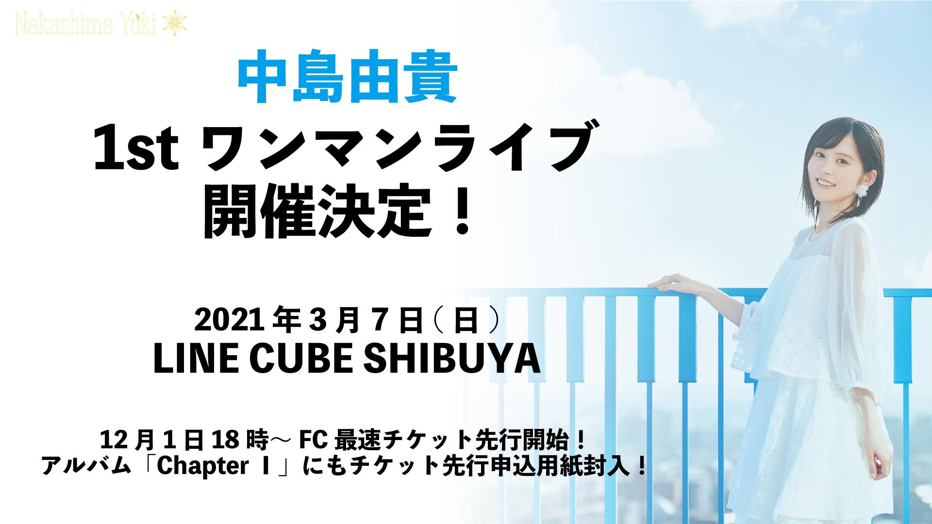 【中島由貴】1stワンマンライブ開催決定!