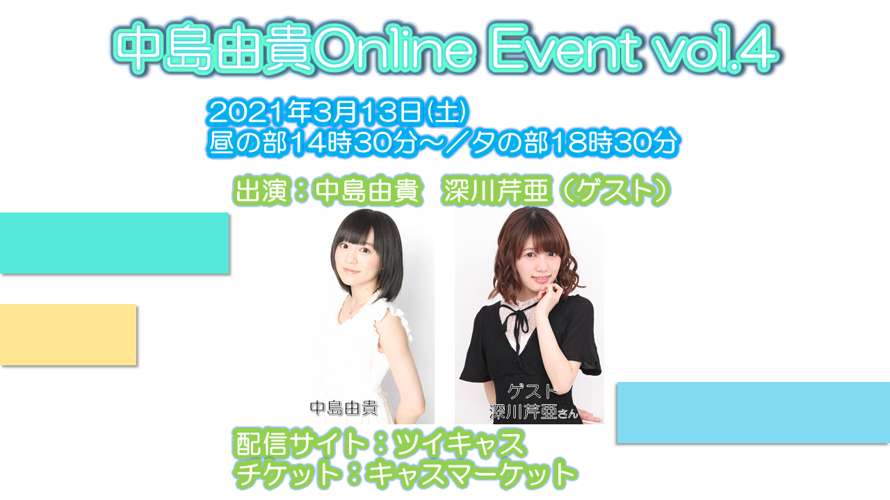 【中島由貴】OnlineEvent vol.4開催のお知らせ