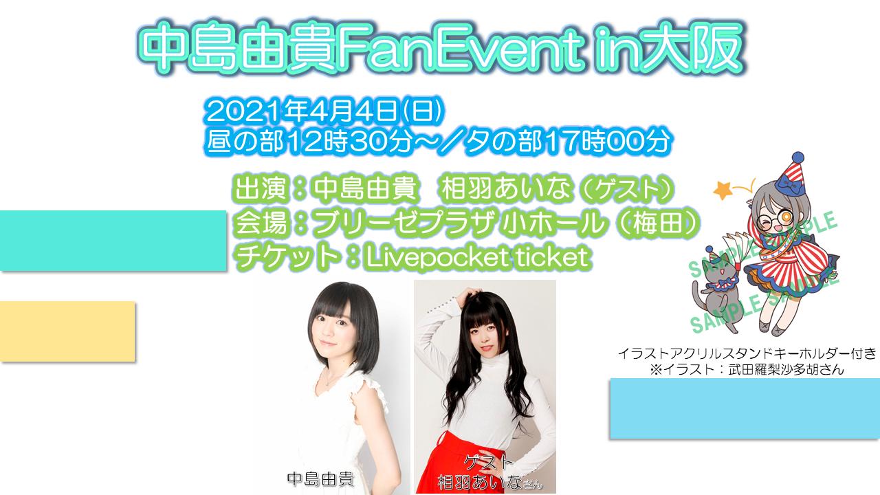 【中島由貴】FanEvent in大阪 開催のお知らせ