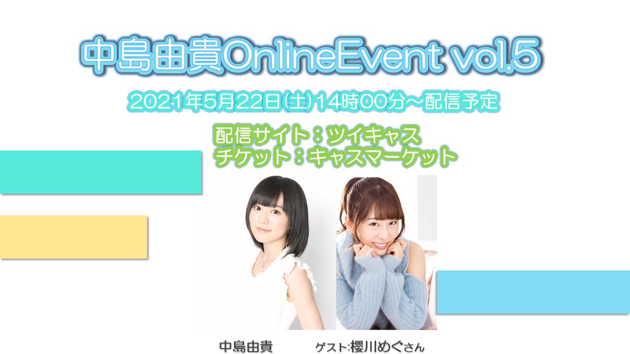 【中島由貴】OnlineEvent vol.5開催のお知らせ