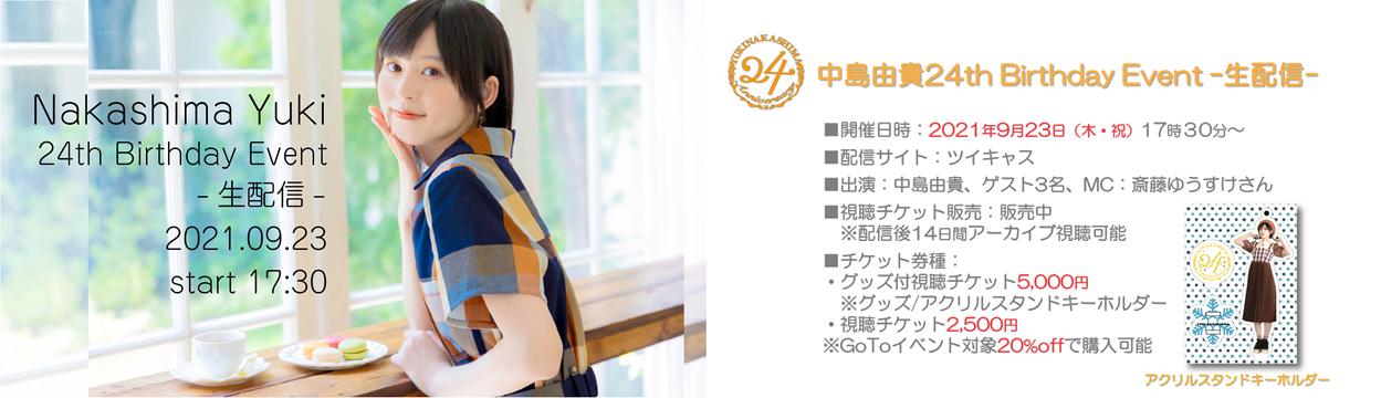 【中島由貴】9/23「24th Birthday Event -生配信-」の視聴チケット販売のお知らせ